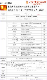 6月開校チラシ オモテ.png